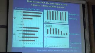 Классификация и основы патогенеза хронических миелопролиферативных заболеваний  | Лекториум(Классификация и основы патогенеза хронических миелопролиферативных заболеваний | Курс: От эксперимента..., 2013-07-23T15:54:29.000Z)
