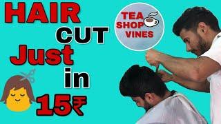 HAIR CUT JUST IN 15₹ | TEA SHOP VINES |