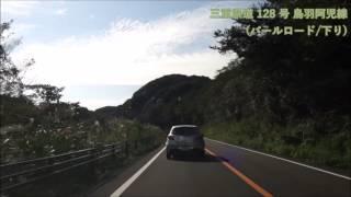 [車載動画]パールロード 三重県 県道128号伊勢阿児線 2倍速2016/10/6