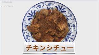 チキンシチュー。#イラン料理 #ペルシャ 料理 #IROIRO KITCHEN