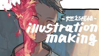 情 -illustration making-イラストメイキング