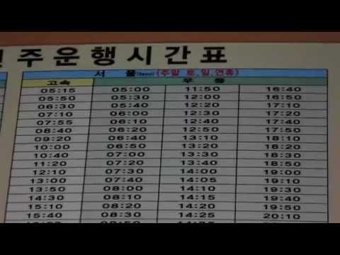 전주 고속버스 터미널 시간표 , Jeonju Express Bus Terminal Timetable ( Old ), 全州市高速汽车站 . 全羅北道. Jeonju. KOREA