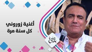 المطرب السوري شادي جميل - أغنية زوروني كل سنة مرة