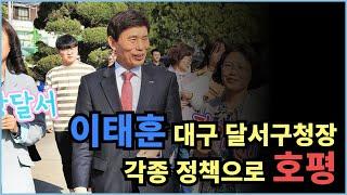 이태훈 대구 달서구청장, 각종 정책으로 호평 #이태훈달…