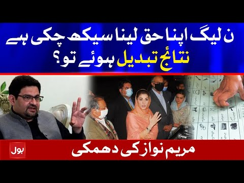 Maryam Nawaz Aggressive Response on NA 249 Karachi Election