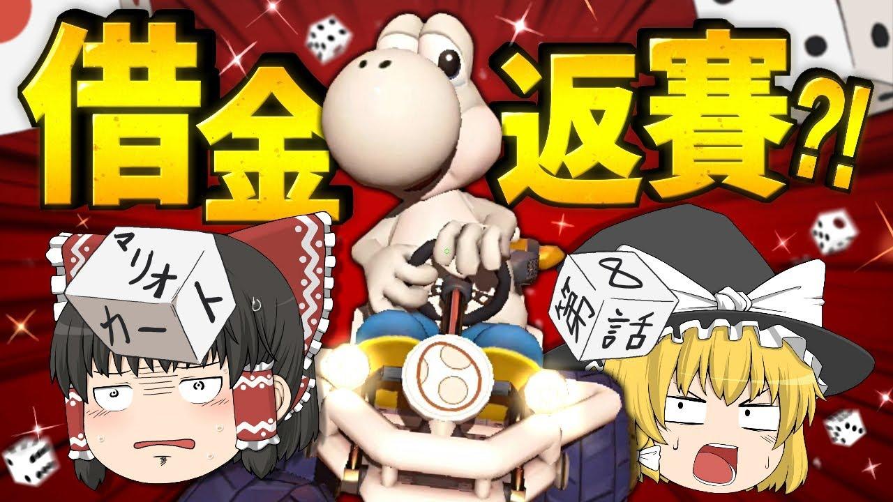【ゆっくり実況】霊夢が100万円返済のためにマリオカート8DXをプレイ!! part8