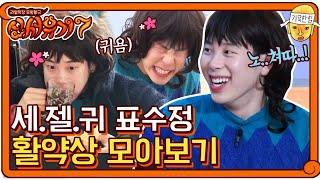 ★모아보기★ 기상미션부터 쥐잡기까지! 세.젤.귀 표수정…