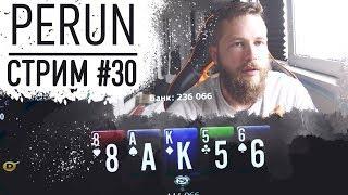 Мы вернулись! - Perun стримит на Pokerdom #30