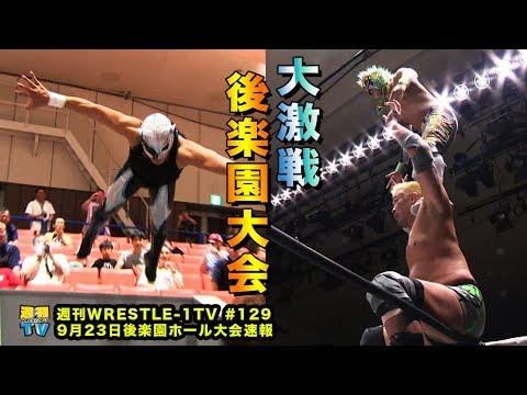 週刊WRESTLE-1 TV #129 2019.09.27