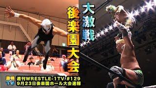 週刊WRESTLE-1 TV #129 2019.09.27