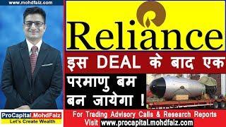 RELIANCE INDUSTRIES SHARE | इस DEAL के बाद एक परमाणु बम बन जायेगा | Reliance Stock Analysis