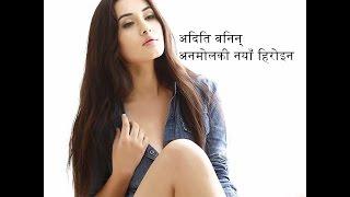 "अदिति बनिन् अनमोलकी नयाँ हिरोइन    Aditi Budhathoki in Anmol's New Movie ""Cri"" or ""KRI"" (KREE)"