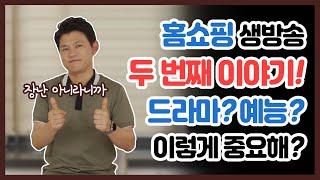 홈쇼핑 생방송 그 두 번째 이야기!! 드라마? 예능? …