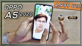 รีวิว OPPO A5 2020 ราคา 4,999 บาท คุ้มนะเอาจริงๆ