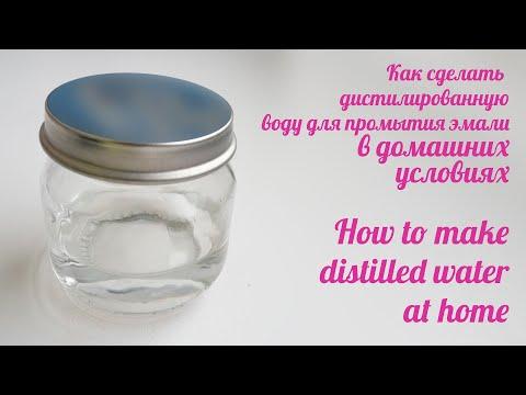 Как сделать дистилированную воду в домашних условиях