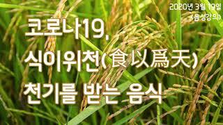 2020년 3월 19일 홍영선 건강강의|코로나19 식이…