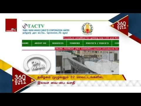Free WiFi In Tamilnadu | July 30 Sec