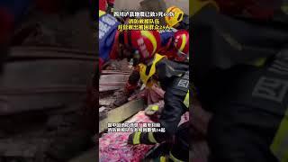 截至9月16日8时30分,四川泸县6.0级地震已致3死60伤 消防救援队伍共营救被困群众25人|今日中国Daily News