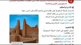 والثانية والحكم الجوانب الإدارة، للدولة السعودية مجال الأولى، في الحضارية من