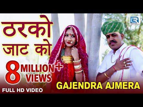 Gajendra Ajmera New Song - ठरको जाट को | देशी जाट | Deshi Jaat | Marwadi Song 2018 | RDC Rajasthani