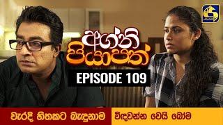 Agni Piyapath Episode 109 || අග්නි පියාපත්  ||  11th January 2021 Thumbnail