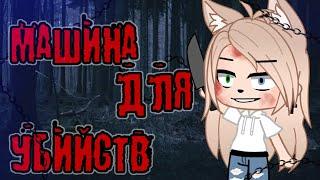Машина для убийств • Алена Швец • Клип gacha club/life • клип гача клуб/лайф