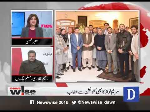 Newswise - 26 December, 2017 - Dawn News