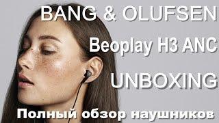 New BeoPlay H3 ANC UNBOXING и полный обзор наушников