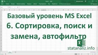 6 Работа с массивами данных - сортировка, поиск и замена, автофильтр