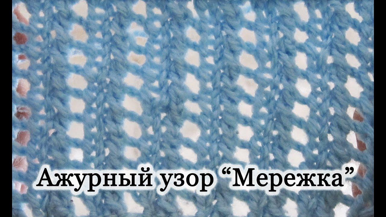 Мережка в вязании