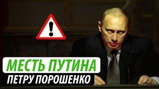 Месть Путина Порошенко