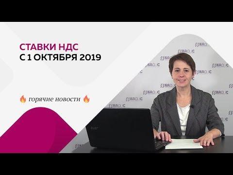 Ставки НДС с 1 октября 2019