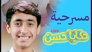 مسرحية حكايا حسن Live (الجزء الأول)