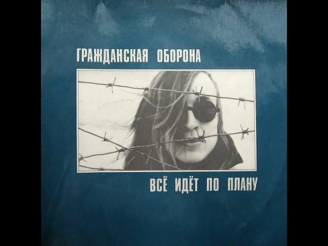 ГРАЖДАНСКАЯ ОБОРОНА - Всё идёт по плану, 1988