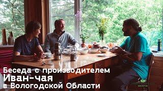 Беседа с производителем Иван-чая в Вологодской Области