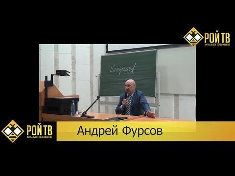 А.Фурсов: Путин на фоне Сталина