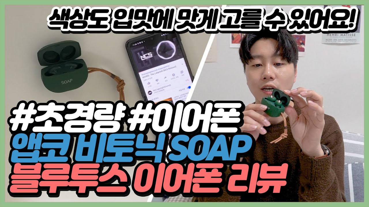 Download 🎧 [리뷰] 앱코 비토닉 SOAP 소프 블루투스 이어폰 리뷰 (4가지 색상) | 통화품질 음악감상 게임 넷플릭스 유튜브