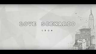 IKON - 'LOVE SCENARIO' [EASY LYRICS] Mp3