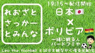 【試合見ながら配信】日本🇯🇵×ボリビア🇧🇴 thumbnail