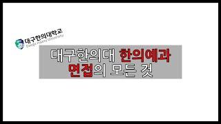 [면접 #2] 대구한의대 면접 팁