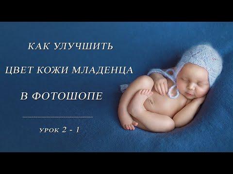 Обработка детских фото.Как УЛУЧШИТЬ ЦВЕТ КОЖИ младенца 1