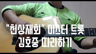 """203, """"천상재회"""" 곶감 농부의 미스터 트롯 """"김호중…"""