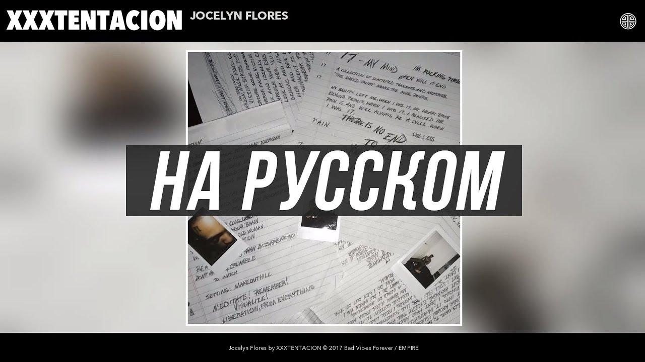 XXXTENTACION - Jocelyn Flores | ПЕРЕВОД НА РУССКИЙ (Cover)