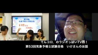 第53回気象予報士試験合格,いけさんのお話(ラジオっぽいTV!2634)<420>