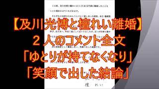 2chまとめ放題ブログURL→http://blog.livedoor.jp/himacyan/archives/54504932.html 【及川光博と檀れい離婚】 2人のコメント全文「ゆとりが持てなくなり」「笑...