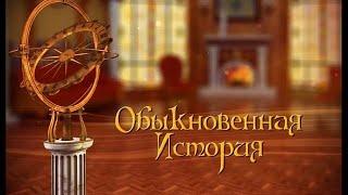 Обыкновенная История - Ткацкий станок