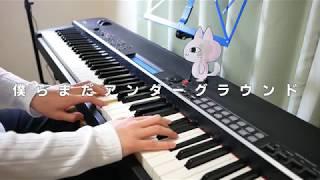 【Eve】僕らまだアンダーグラウンド 弾いてみた【ピアノ】