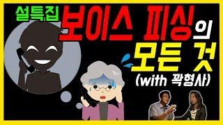 [설특집] 보이스 피싱의 모든 것! (with 곽문준 경정)
