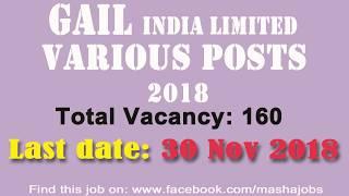 GAIL Recruitment 2018 || गैल में विभिन्न पदों पर बंपर भर्ती 2018  || Apply Now