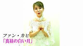 韓国から来日5年目の2018年1月10日に新曲「真昼の白い月」をリリースし...